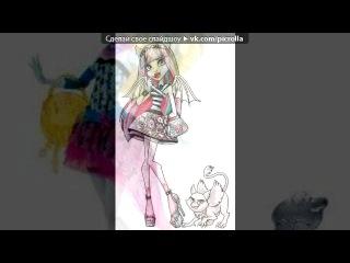 «Монстор хай» под музыку Monster High - Школа монстров. Picrolla